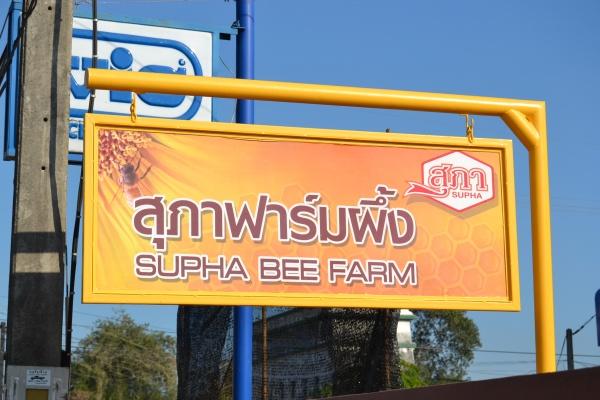 L'entrée de la ferme apicole